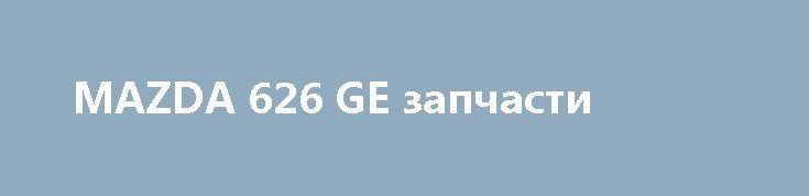 MAZDA 626 GE запчасти http://brandar.net/ru/a/ad/mazda-626-ge-zapchasti/  Двигатель мазда 626 GE 2.0i 94 года.Работа двигателя здесь: https://youtu.be/1icyXYhCISEВозможна пересылка наложенным платежом. При условии предоплаты пересылки в две стороны ПОКУПАТЕЛЕМ.Пересылка Новая почта, Интаймм, Деливери.