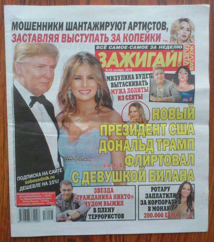 DONALD TRUMP - MELANIA Russian Newspaper 2016 | eBay