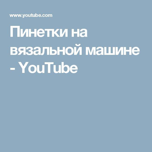 Пинетки на вязальной машине - YouTube