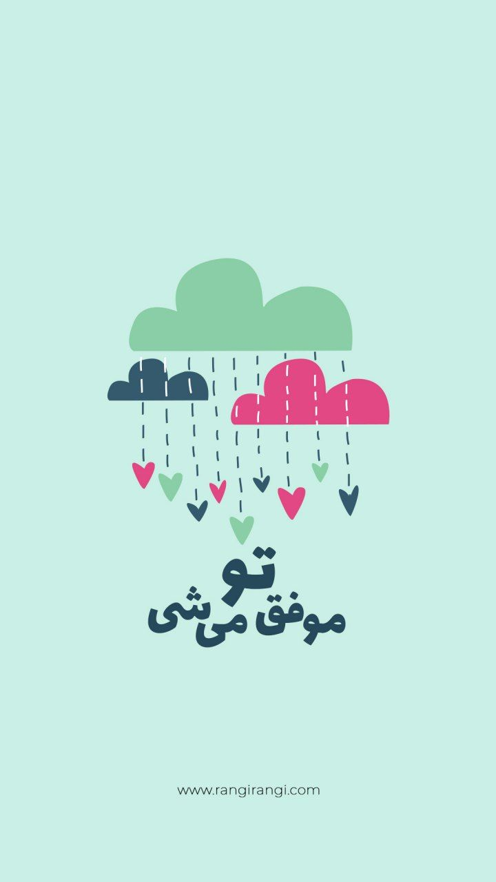 Pin By Spring Girl On Farsi Quotes In 2020 Cool Words Hard Work Quotes Positive Wallpapers
