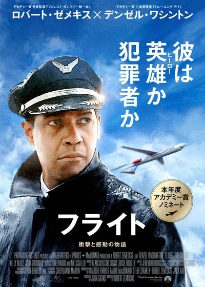 映画『フライト』   FLIGHT  (C) 2012 Paramount Pictures. All Rights reserved.
