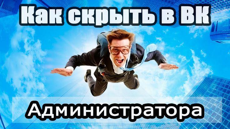 Скрыть администратора группы в вконтакте | Для группы ВК
