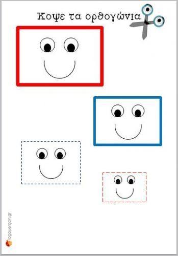 Κόβω και μαθαίνω τα βασικά σχήματα – ορθογώνιο