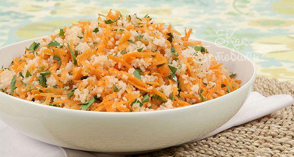 Кускус с морковью