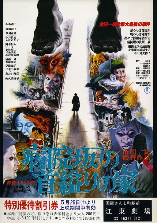 Kawarazaki-ke no ichizoku 2 2004 смотреть онлайн