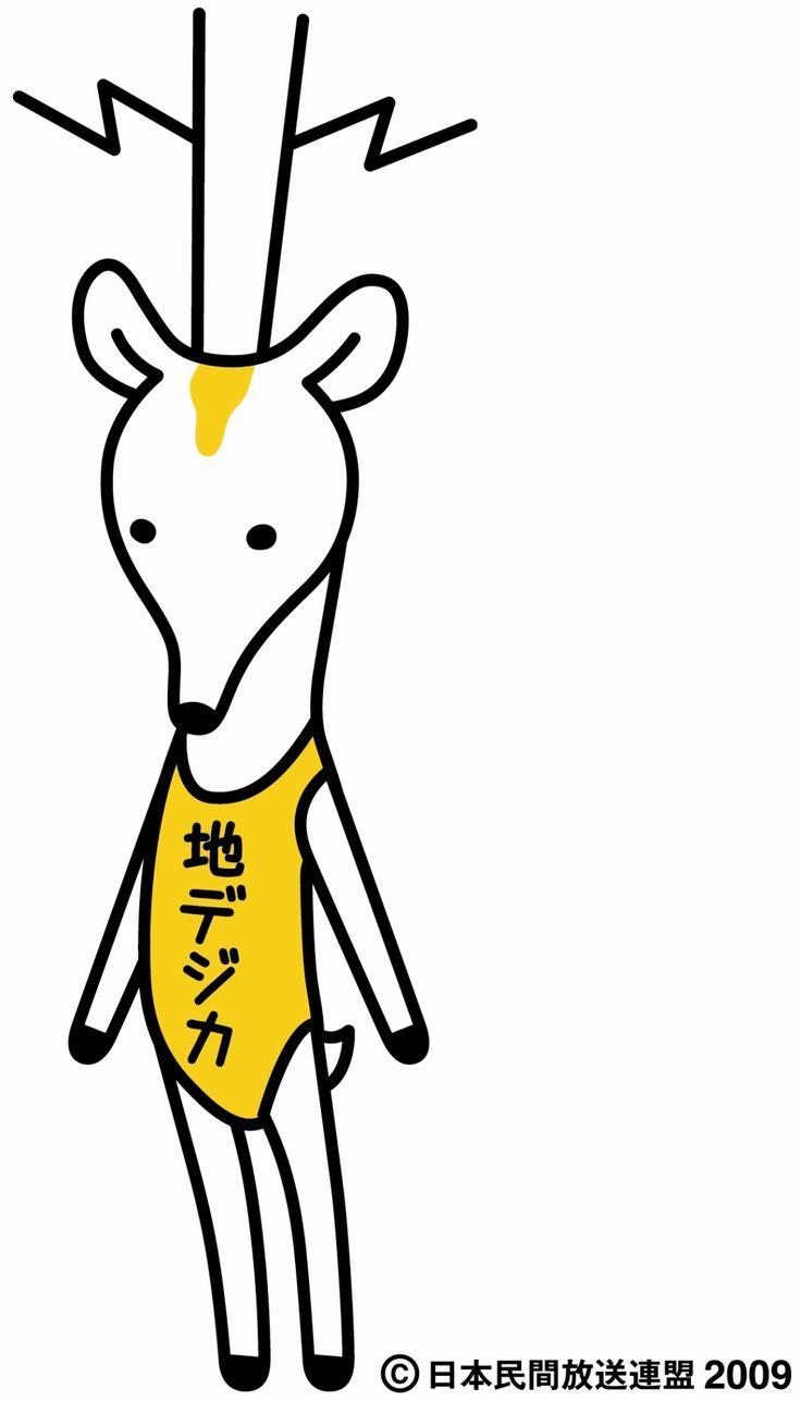 地デジカ(地上デジタルテレビ放送完全移行推進キャンペーン)