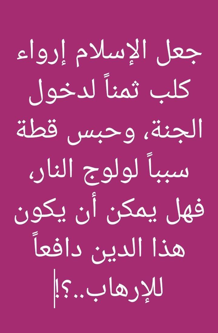 جعل الإسلام إرواء كلب ثمنا لدخول الجنة وحبس قطة سببا لولوج النار فهل يمكن أن يكون هذا الدين دافعا للإرهاب Arabic Calligraphy Calligraphy