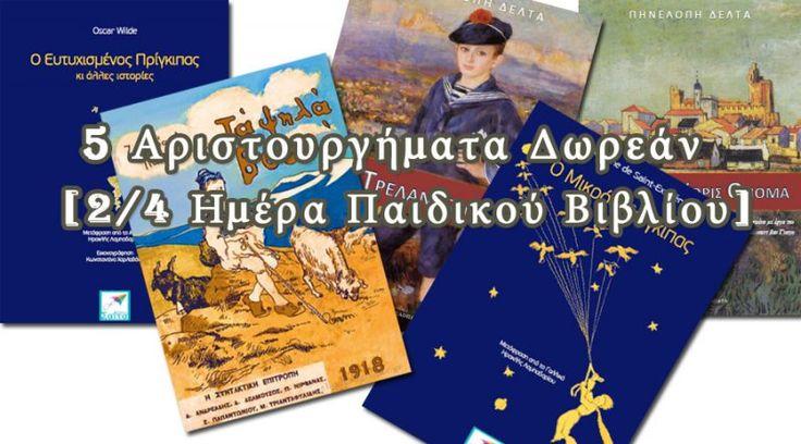 5 Αριστουργήματα της Παιδικής Λογοτεχνίας για κατέβασμα [2/4 Ημέρα Παιδικού Βιβλίου]
