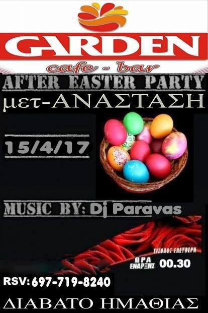 After Ρesurrection Party @ Garden Cafe Bar στο Διαβατό Ημαθίας!  Μετά την Ανάσταση όλοι οι δρόμοι οδηγούν στο Garden Cafe Bar. Σας περιμένουμε όλους στο Διαβατό Ημαθίας για ένα τρελό ξεφάντωμα με πολύ κέφι και χορό μέχρι το πρωί! Θα γίνει της μετΑνάστασης!!!
