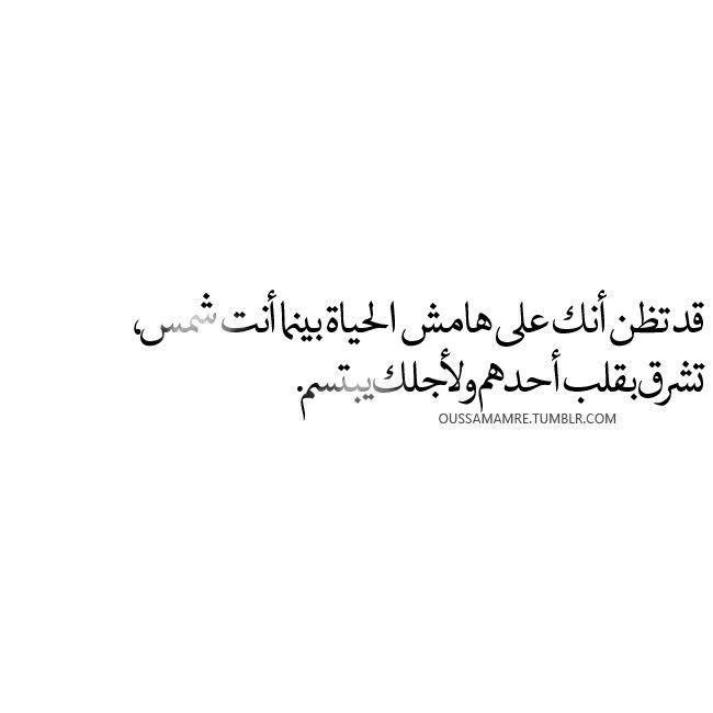 عربي عرب تمبلر عربية كلام كلمات ادب اقتباس اقتباسات تمبلريات اقوال عربية خواطر كلام ادب عربي اقوال راقت لي بالع Art Quotes Amazing Quotes Rainbow Art
