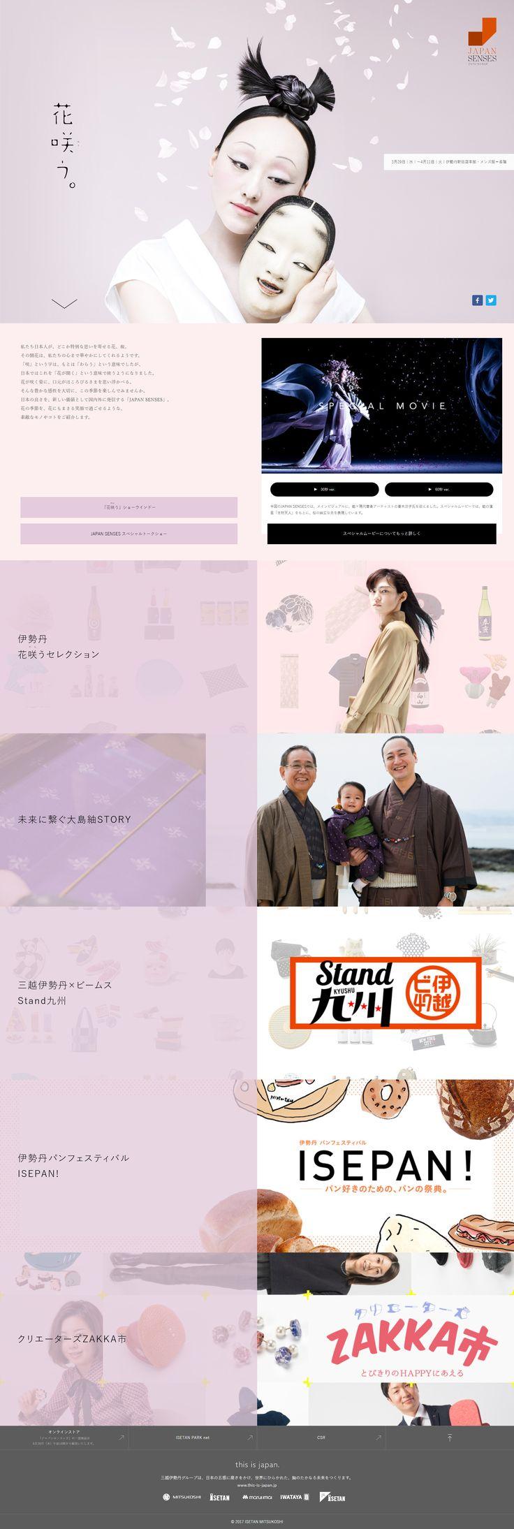 JAPAN SENSES http://cp.miguide.jp/japansenses/shinjuku/index_new.html