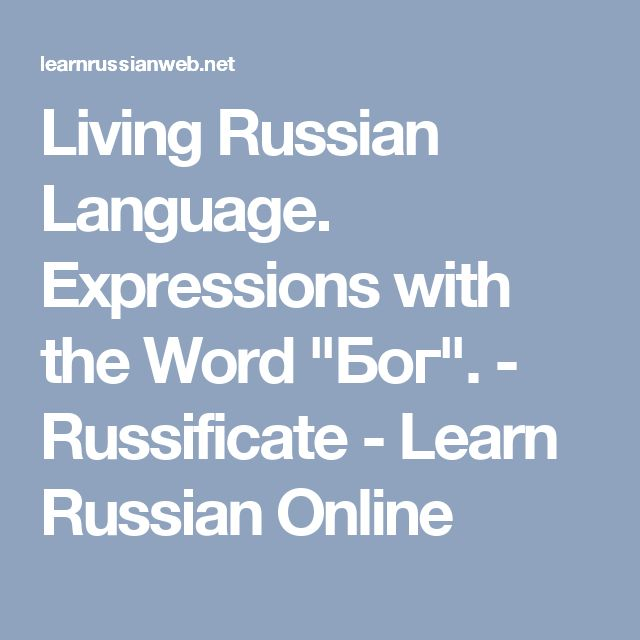 """Living Russian Language. Expressions with the Word """"Бог"""". - Russificate - Learn Russian Online"""