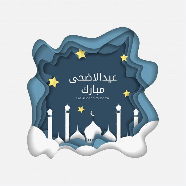 Eid Al Adha Mubarak Illustration Eid Al Adha Happy Eid Al Adha Eid Decoration