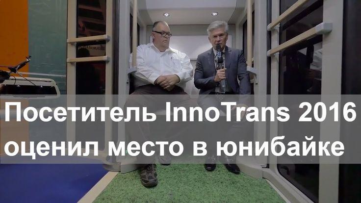 🎥 Посетитель InnoTrans 2016  оценил место в юнибайке