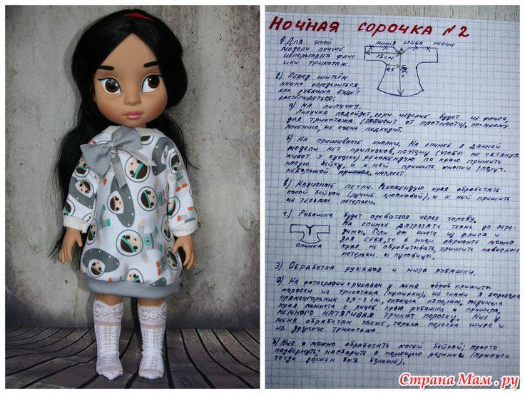 Пижамки для кукол Дисней Аниматорс 40 см. + выкройки