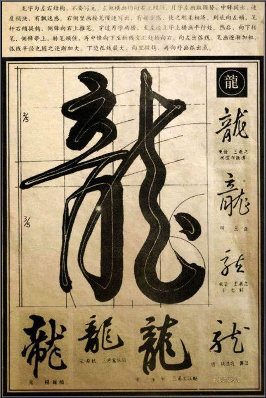 MCSG SYM: moji: 行草書法解析