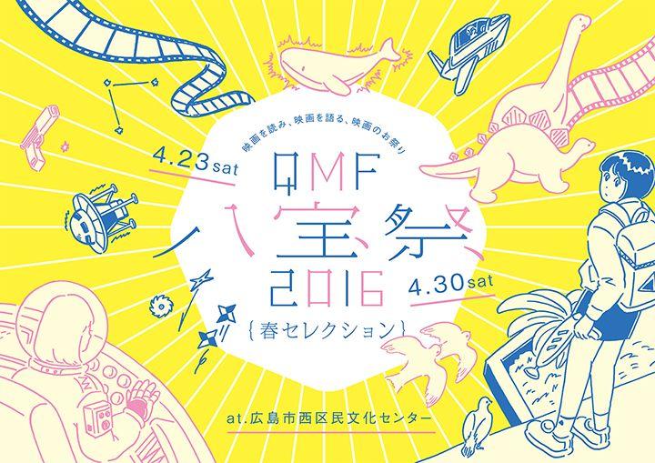 映像グループQMF主催のイベント「八宝祭2016」のフライヤーのイラストを描かせていただきました。 client : QMF design : カヤヒロヤ(コニコ)