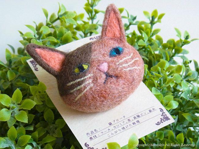 猫のブローチ ブラウン - ヒツジフエルト縮絨室 ヒロタリョウコ[ Cat Brooch by Felt Fulling Labo-Ryoko Hirota] 20150609