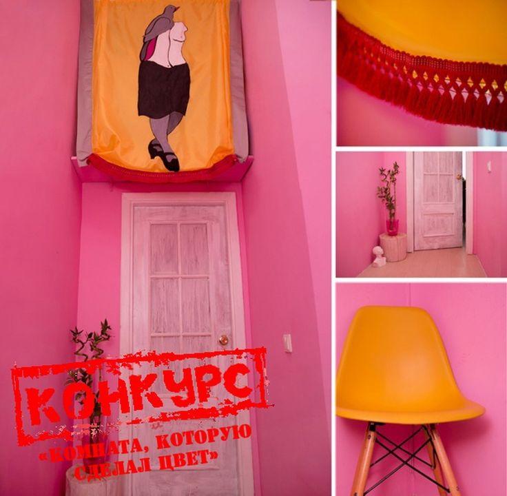 работы на #конкурс Комната, которую сделал #цвет Автор Берякова Алина Голосование на сайте #galleria_arben #contest