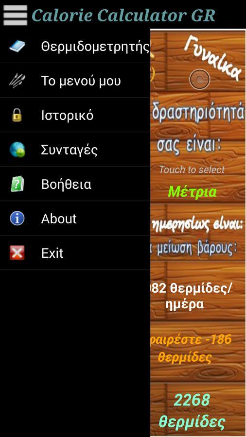 Calorie Calculator GR - screenshot