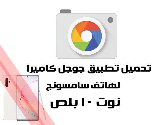 تحميل تطبيق جوجل كاميرا Google Camera 6 2 لهاتف سامسونج جلاكسي Note 10 Plus Google Camera Samsung Galaxy Note Samsung Galaxy
