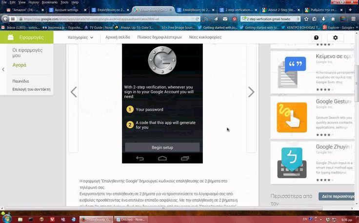 Επαλήθευση σε 2 βήματα σε λογαριασμό Google, Gmail κλπ για ασφάλεια