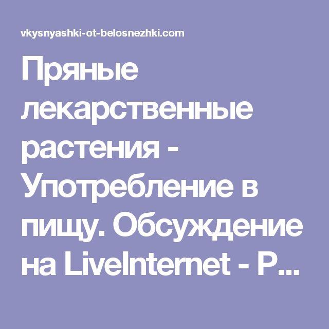 Пряные лекарственные растения - Употребление в пищу. Обсуждение на LiveInternet - Российский Сервис Онлайн-Дневников
