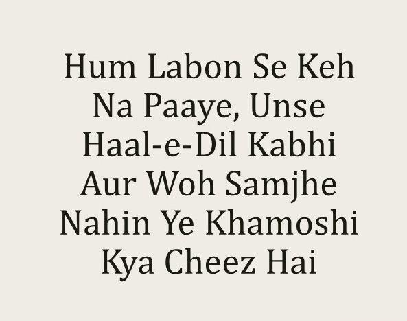 Song : Hoshwalon Ko Khabar Kya Music : Jatin Pandit, Lalit Pandit Lyrics : Muqtida Hasan Nida Fazli Singers : Jagjit Singh