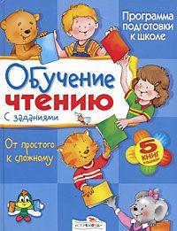 Обучение чтению с заданиями russian book