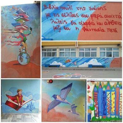 Υπέροχες τοιχογραφίες στο 6ο Δημοτικό Θήβας