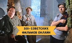 Наш золотой фонд. Этого точно хватит на всю жизнь. Смотреть — не пересмотреть! Настоящий праздник для всех любителей советского кино: «Мосфильм» выложил в сеть все фильмы, которые были выпущены во время СССР.