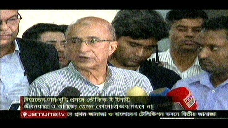 Latest Bangladesh Online News Live 25 November 2017 Update Bangla TV News Today Bangla News Prime