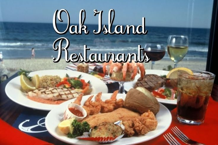 Oak Island restaurants give you a chance to escape from cooking and enjoy your time on vacation. There are dozens of restaurants on Oak Isl...