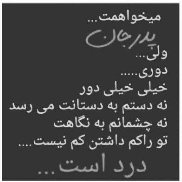 عکس نوشته در مورد دور بودن از پدر فوت شده جدید Quran Quotes Inspirational Quran Quotes Iranian Quotes