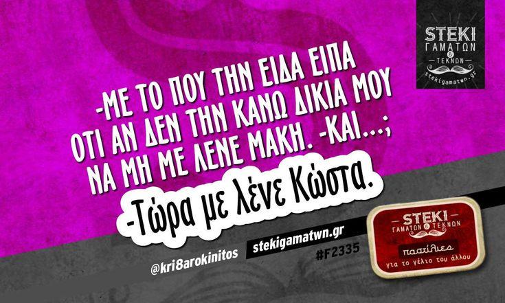 -Με το που την είδα είπα  @kri8arokinitos - http://stekigamatwn.gr/f2335/