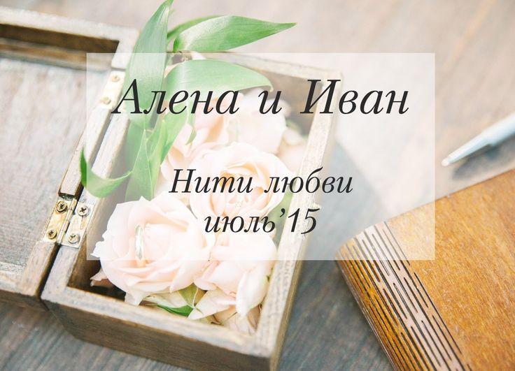 """Свадьба Алены и Ивана """"Нити любви"""" — WEDKITCHEN"""