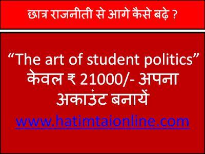 hatimtaionline.com: छात्र राजनीती से आगे कैसे बढ़े ?