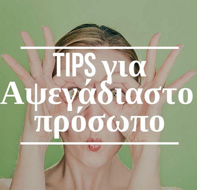 Back to Basics : Tips για καθαρό αψεγάδιαστο πρόσωπο http://ift.tt/1R9m56C  #edityourlifemag