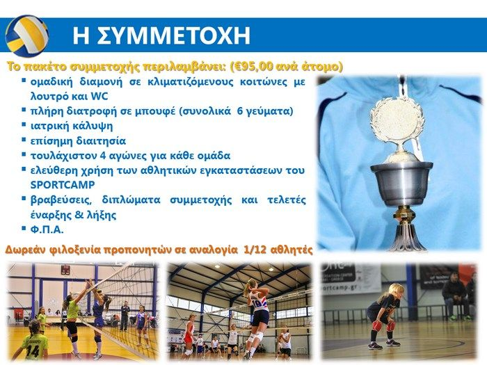 Loutraki Christmas Volleyball Cup 2015 | SPORTCAMP -Participation
