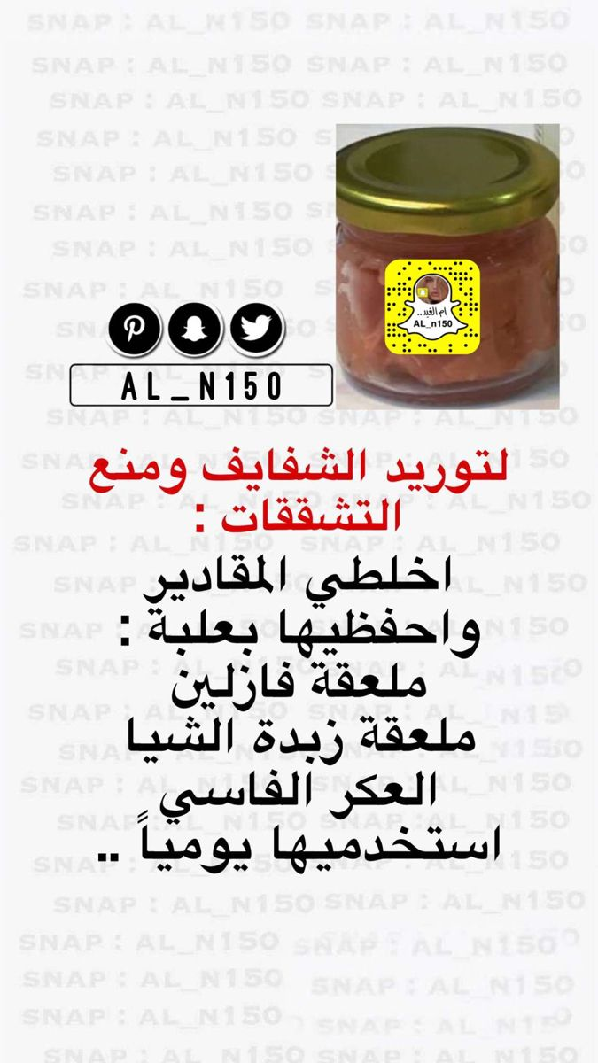 Pin By Ghadah Shop On Added Me Inistagram Gh2ad2ah Dressshop 65 In 2021 Skin Care Arabic Words Words