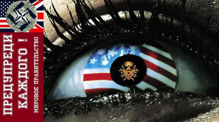 Предупреди каждого ! Мировое правительство и Новый Мировой Порядок