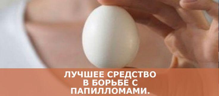 Куриное яйцо помогает избавиться даже от многочисленных папиллом. Но предупреждаем сразу, что его можно использовать …