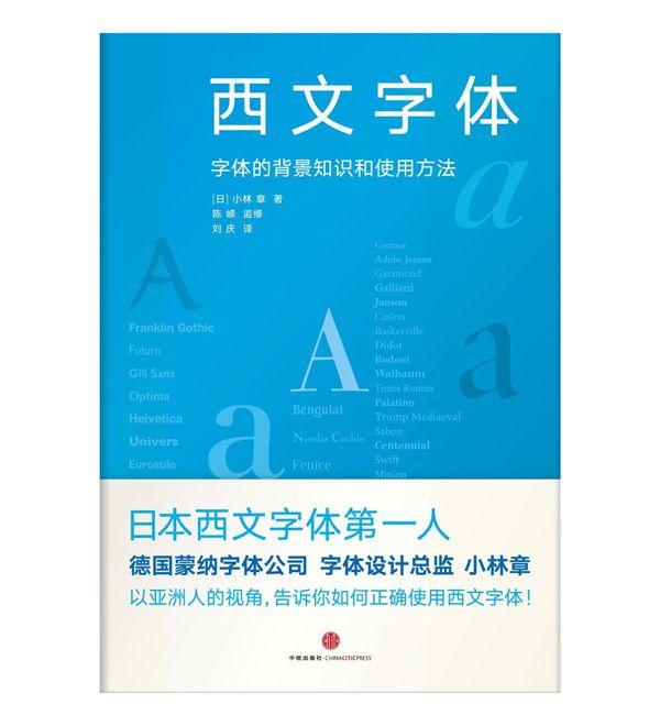 每周一书:小林章《西文字体》 | 理想生活实验室