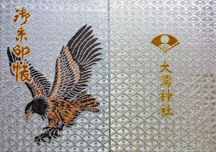 【東京】大鷲神社のステキな新作【御朱印帳】&【御朱印】 ~ Destiny 癒しの御朱印巡り ~
