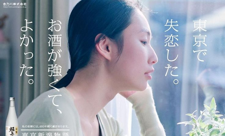 グッとくる!女心を見事に表現した新潟の地酒吉乃川のキャッチコピー 14選 | BUZZmag