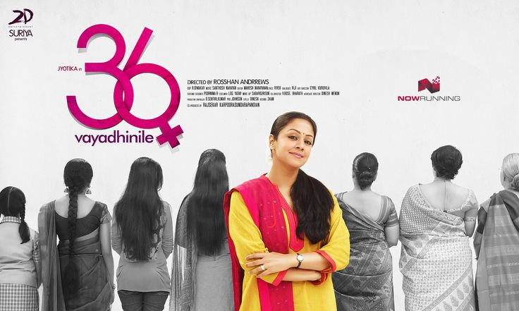 36 Vayadhinile First Look Poster
