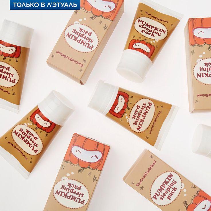 Представляем ночную маску для лица от Too Cool For School c ферментами тыквы, витамином А, бета-каротином и натуральными энзимами. Она стимулирует кровообращение, удаляет омертвевшие клетки, увлажняет кожу, придаёт ей гладкость, эластичность и сияние.  Купить vk.cc/7dDvNZ #лэтуаль #letoile #korea #новыйтрендвлэтуаль #new #новинка #hotnew #модно_актуально #kbeauty #koreanbeauty #toocoolforschool #exclusive #эксклюзивно #тольковлэтуаль #skincare #mask