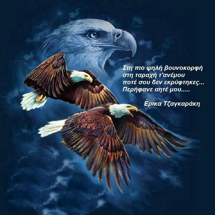 Μαντινάδα αετός