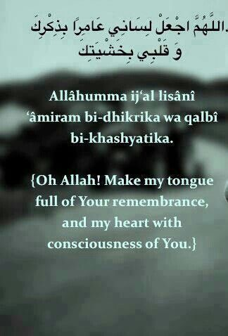 Dua for rememberence of allah