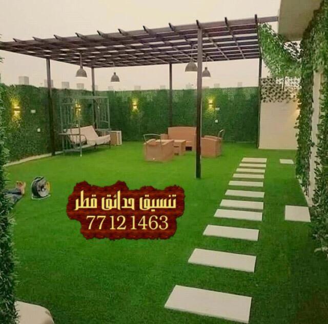 تنسيق حدائق قطر 77121463 عشب صناعي قطر عشب جداري قطر الدوحة الريان الوكرة ام صلال الخور Outdoor Structures Instagram Outdoor